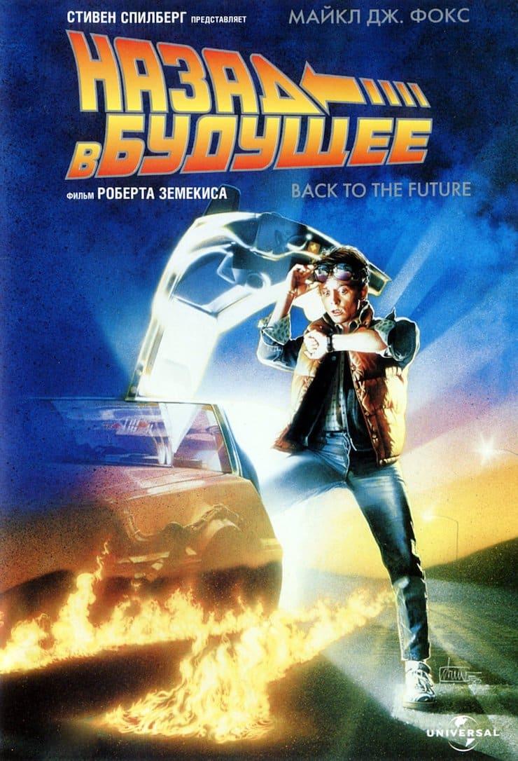 «Назад в будущее» (англ. Back to the Future), 1985-1990