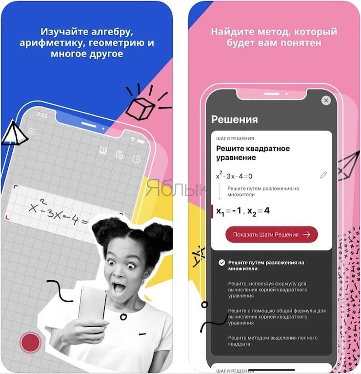 Photomath iPhone app. Learn math step by step