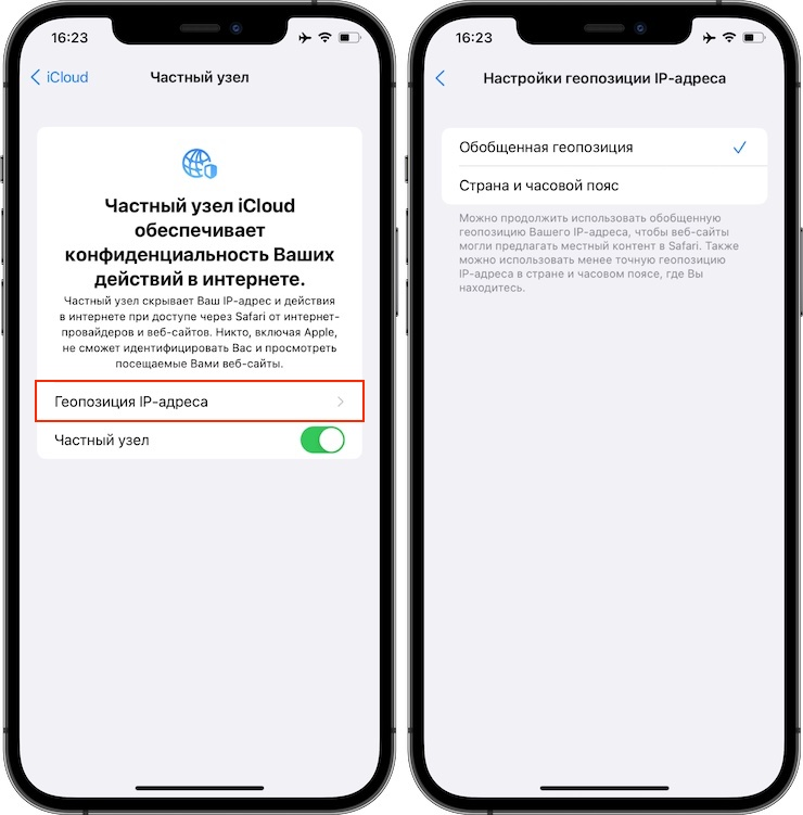 Private Site on iPhone and Mac: What is a feature for?
