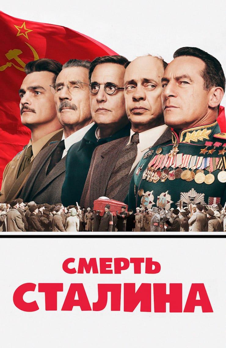 «Смерть Сталина» (The Death of Stalin), 2017