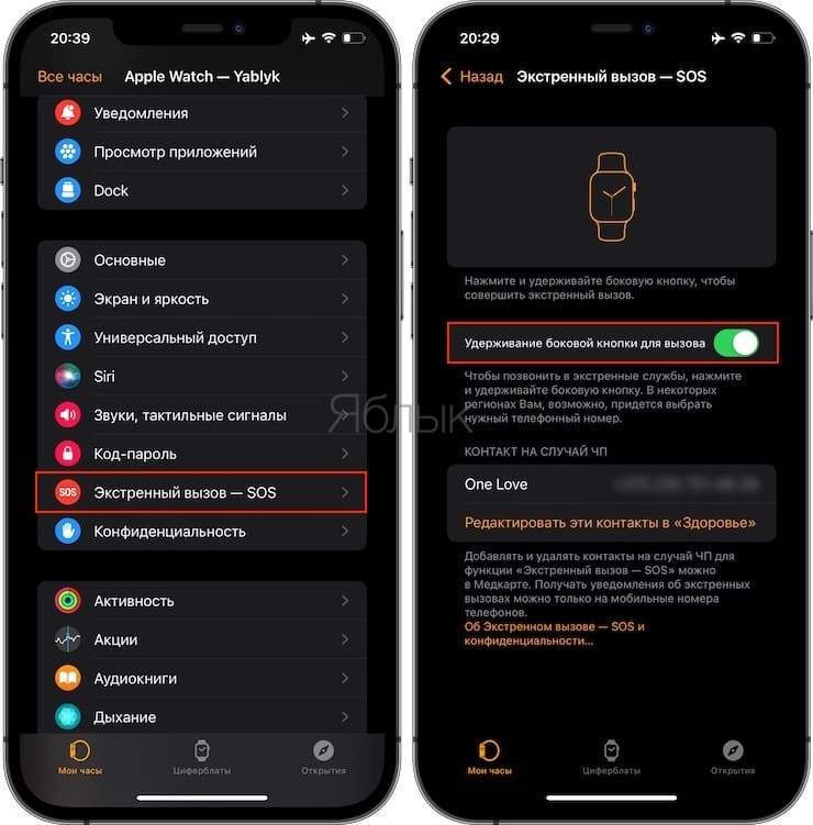 Emergency call (SOS) on Apple Watch, or how to make an