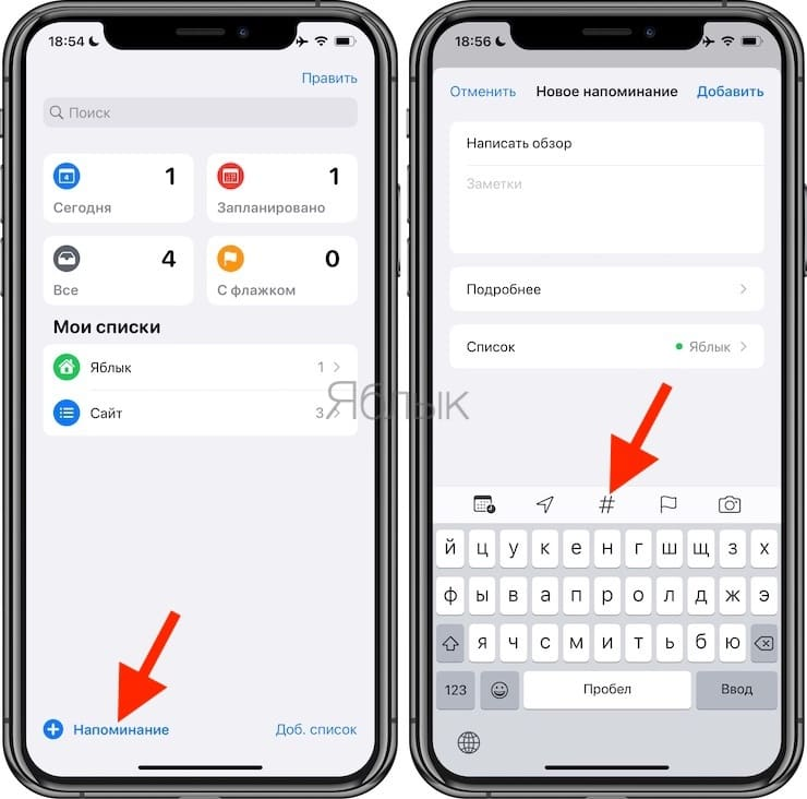 Reminder tags in iOS: how to use them on iPhone and iPad
