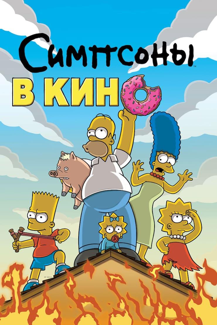 «Симпсоны в кино» (The Simpsons Movie), 2007