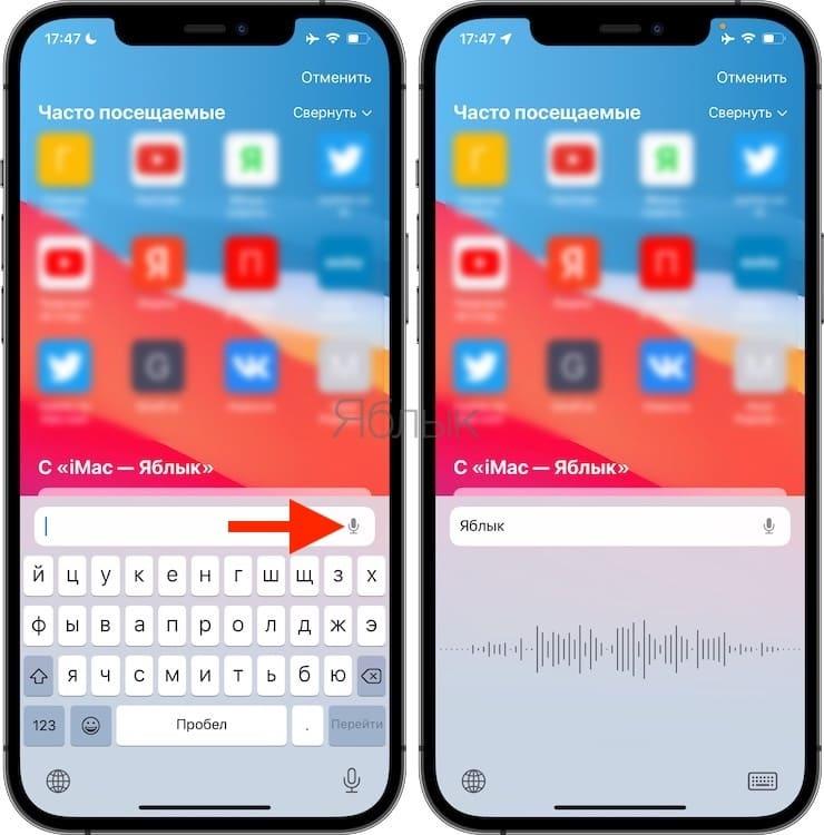 Voice search in Safari