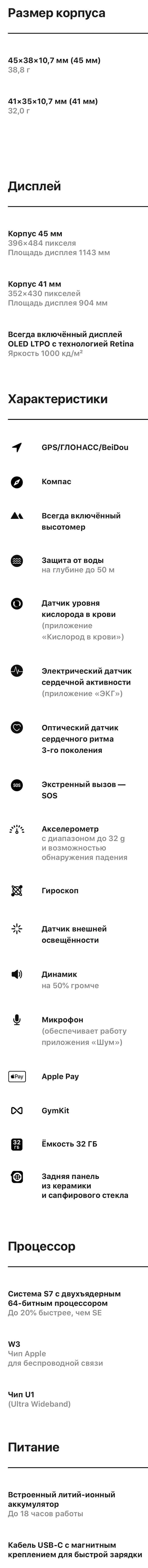 Specifications (specifications) Apple Watch Series 7