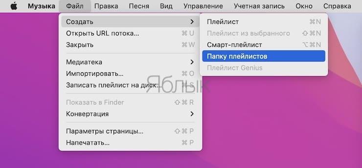 Папки плейлистов в приложении Музыка на Mac: как создавать и пользоваться