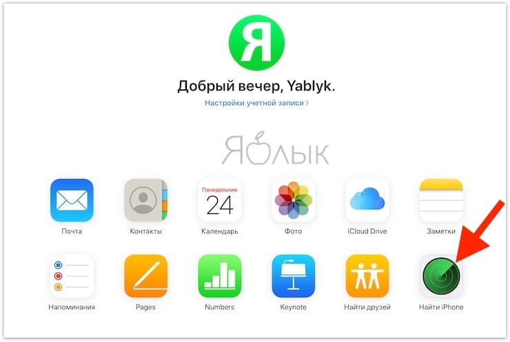 Как найти iPhone, если у вас нет другого устройства от Apple