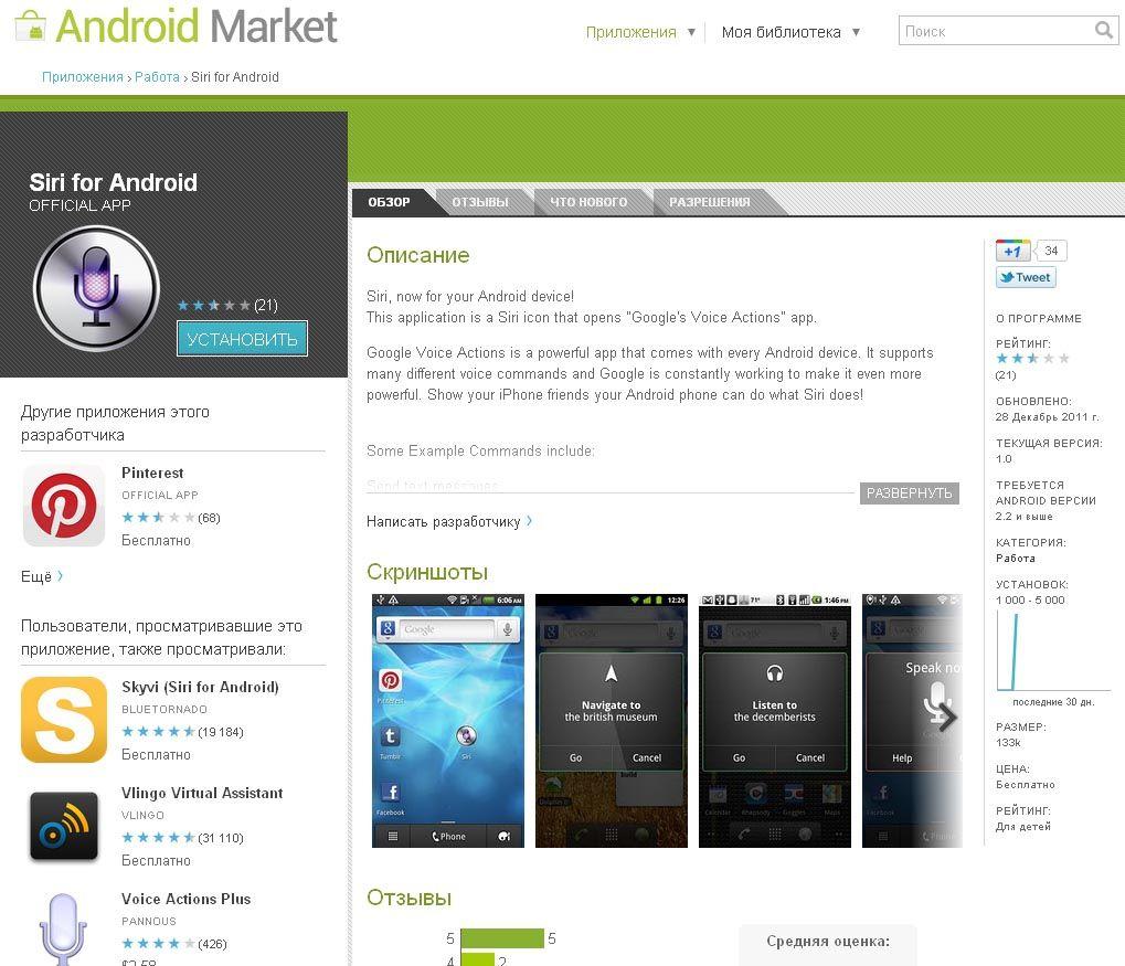 приложение Siri для андроид - фото 10