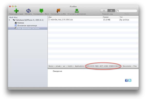 Программа для скачивания файлов на айфон