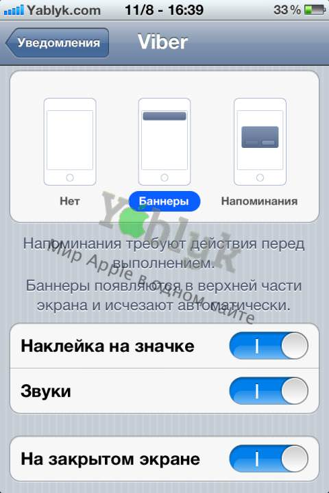 Как Установить Вайбер На Айфон 4 Пошаговая Инструкция - фото 4
