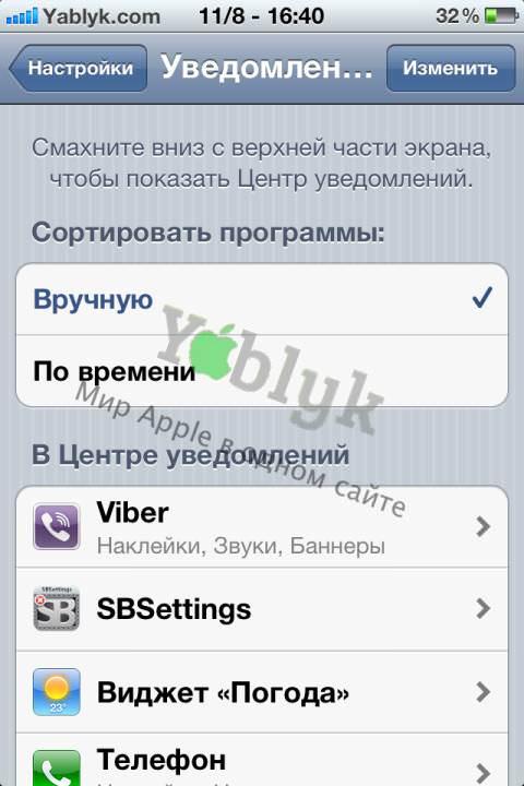 Как Установить Вайбер На Айфон 4 Пошаговая Инструкция - фото 3