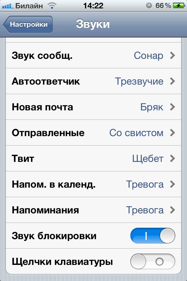 Как сделать звук смс на iphone 5 - Septikblog.ru