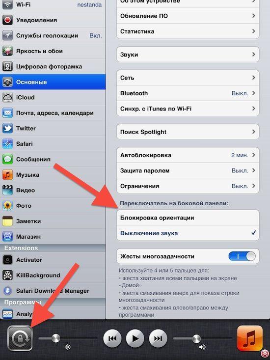 Как сделать на айфоне чтоб экран не переворачивался