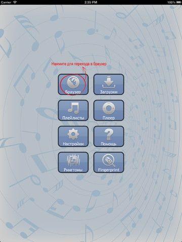 Как скачать музыку с контакта (vk.com) на iPad бесплатно